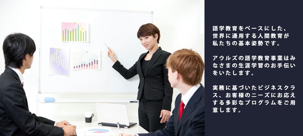 語学教育事業