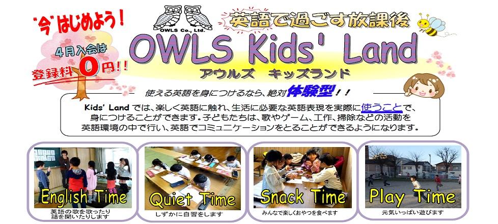 OWLS Kids' Land 春休み入会キャンペーン
