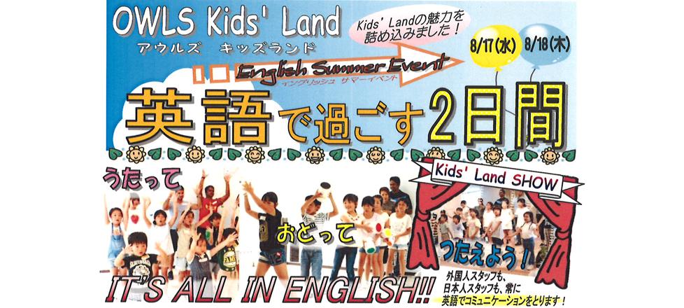 OWLS KIDS' LAND 英語で過ごす2日間