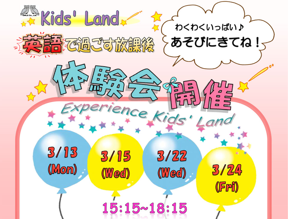 OWLS Kids' Land 体験会開催