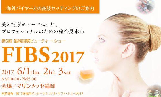 第6回 福岡国際ビューティー・ショーのご案内
