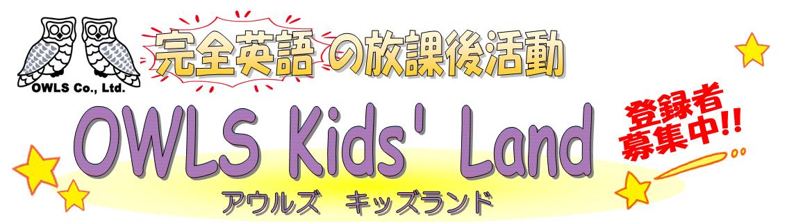 アウルズ キッズランド ( OWLS Kids' Land )