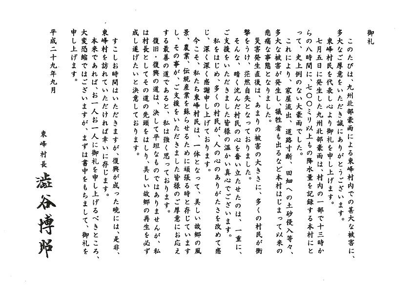東峰村村長よりお礼状をいただきました。