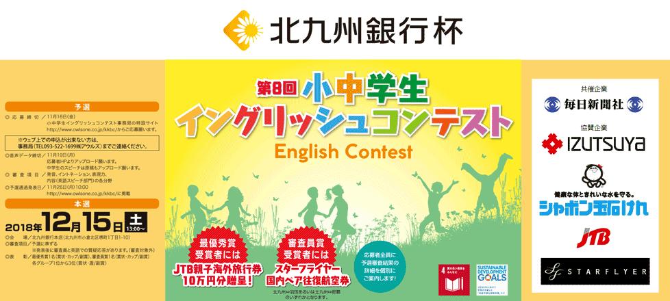 第8回 北九州銀行杯 小中学生イングリッシュコンテスト開催のお知らせ