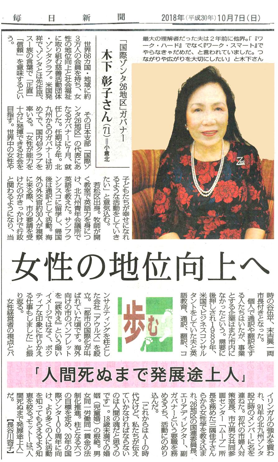 女性の地位向上へ 国際ゾンタ 新聞記事