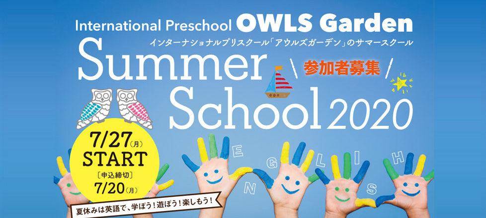 OWLS GARDEN サマースクール 2020