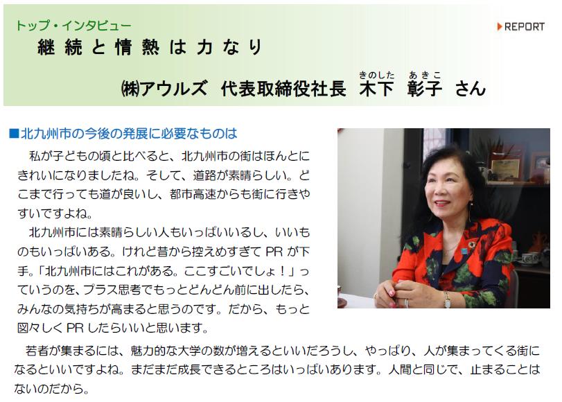北九州港ニュース30号 トップ・インタビュー~㈱アウルズ