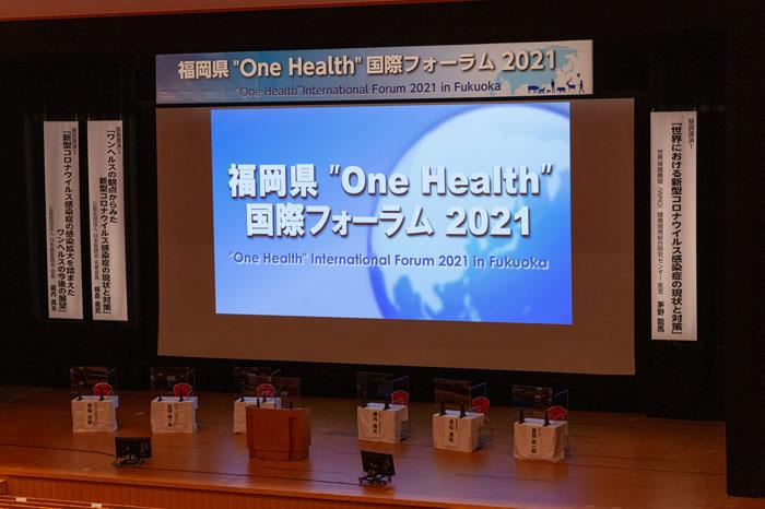 福岡県one-health国際フォーラム2021