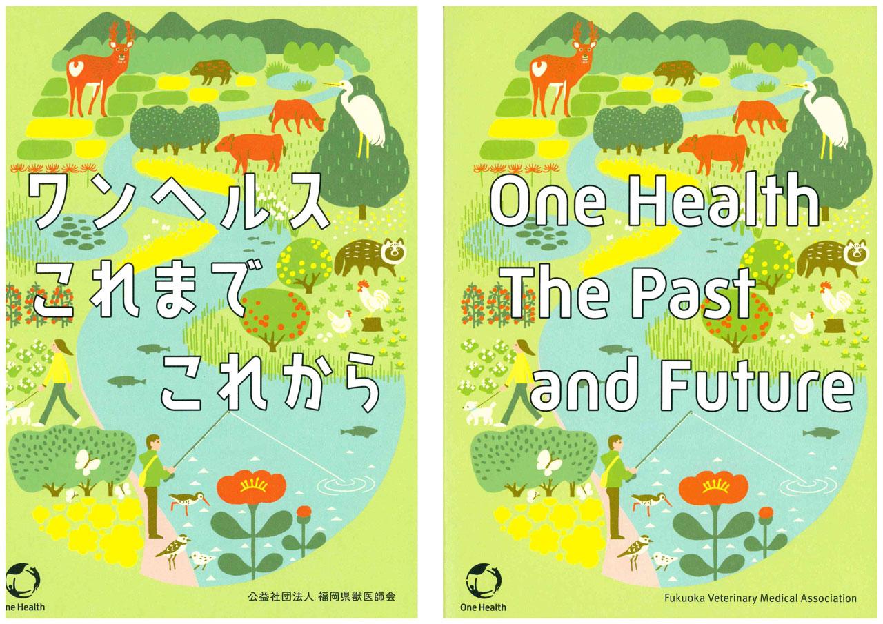 「ワンヘルス これまでこれから」ガイドブックの翻訳をさせていただきました。