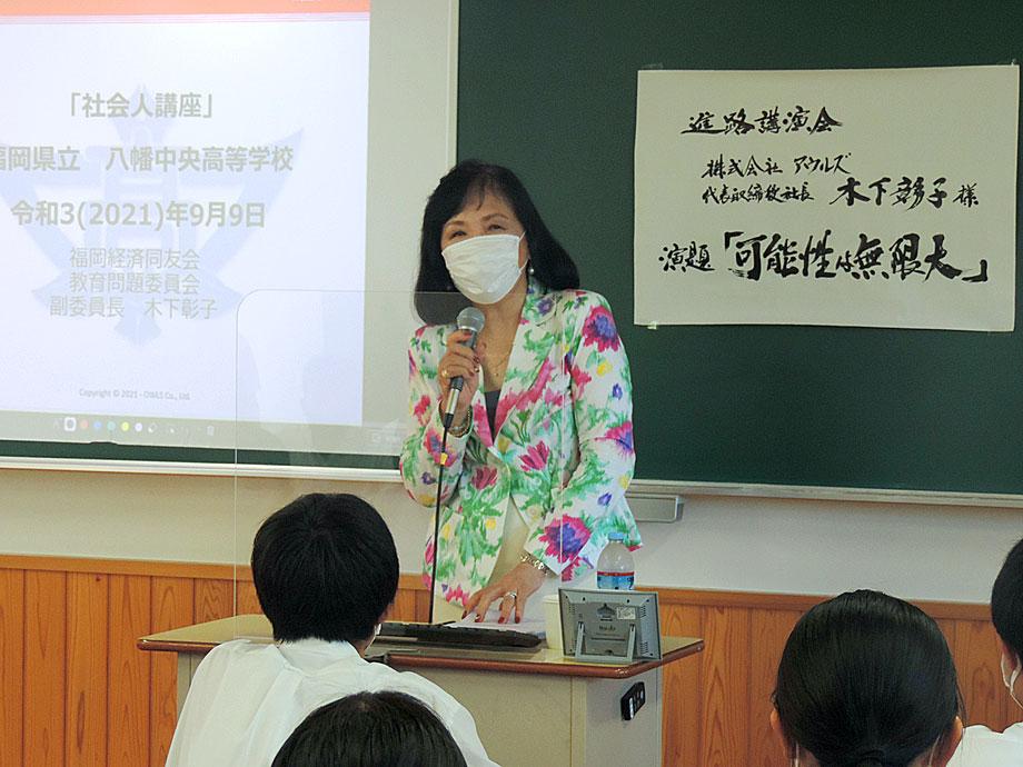 福岡県県立 八幡中央高等学校での社会人講座