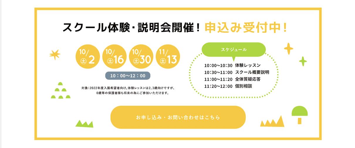 アウルズガーデン 体験・説明会